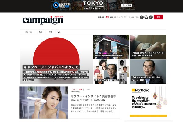 Campaign launches in Japan
